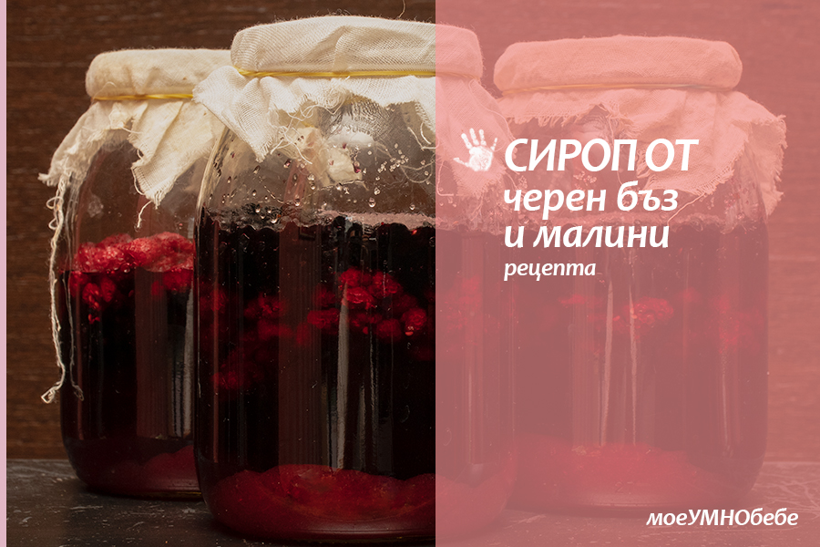 сироп черен бъз и малини рецепта