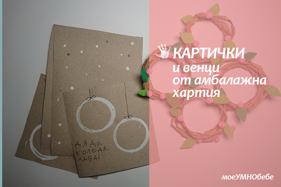 украса от рециклирана хартия