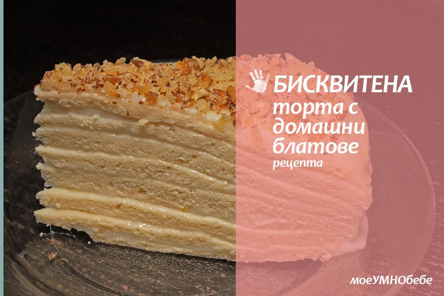 бисквитена торта рецепта