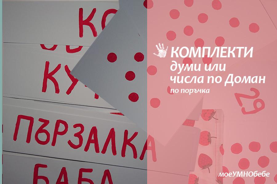 КОМПЛЕКТ ГЛЕН ДОМАН