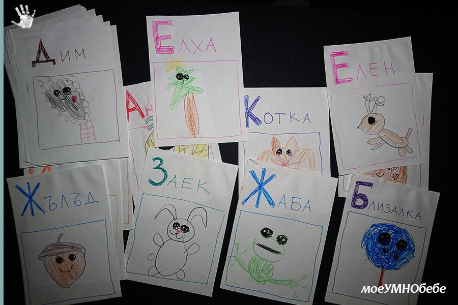 игри с букви