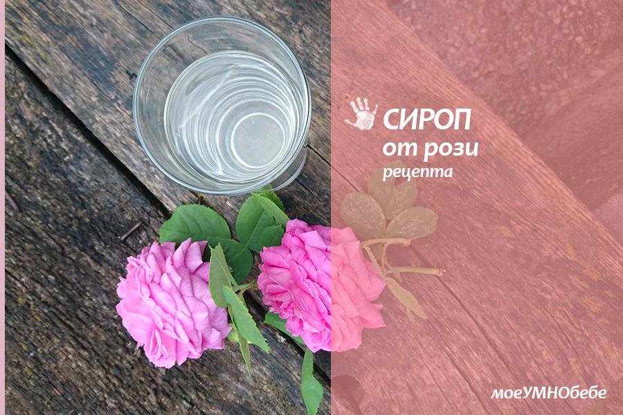 сироп от рози рецепта