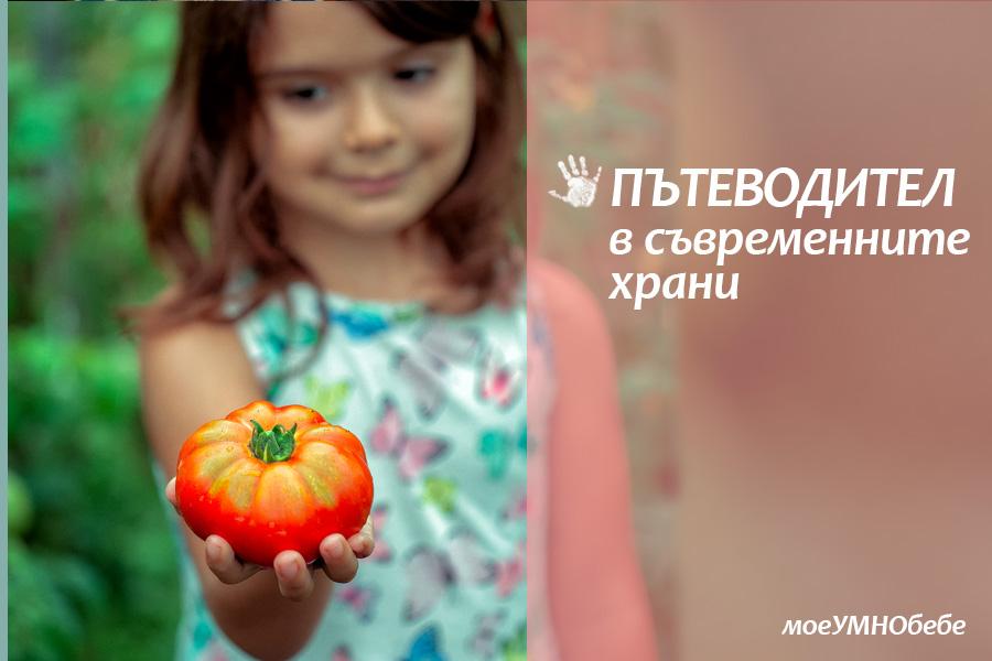 пътеводител в храната